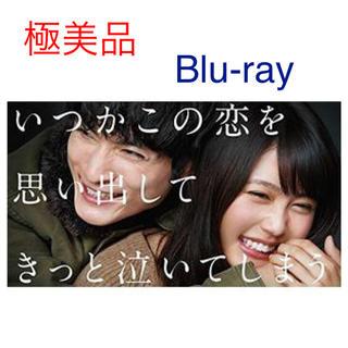 AAA - 新品同様 ✴︎いつかこの恋を思い出してきっと泣いてしまう Blu-ray BOX