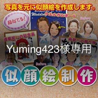 Yuming423様専用