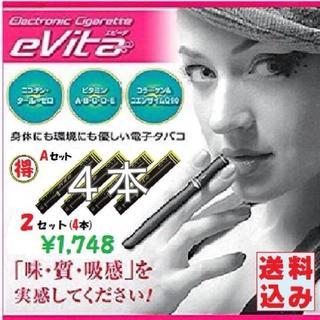 【送料込】《おまとめお得》電子タバコ◆eVita(エビータ)◆2セット(4本)(タバコグッズ)