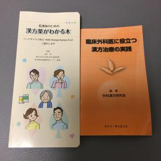 ツムラ(ツムラ)のツムラ❤️漢方がわかるポケットブック❤️2冊(健康/医学)