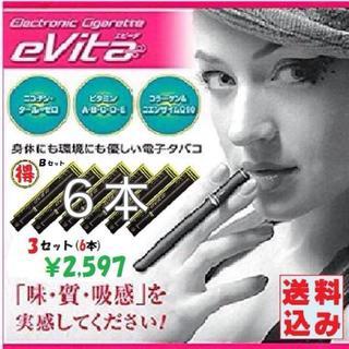 【送料込】《おまとめお得》電子タバコ◆eVita(エビータ)◆3セット(6本)(タバコグッズ)