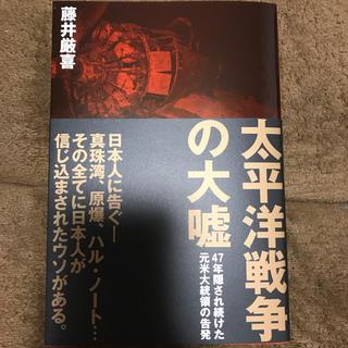 【新品未開封】太平洋戦争の大嘘 藤井厳喜(人文/社会)