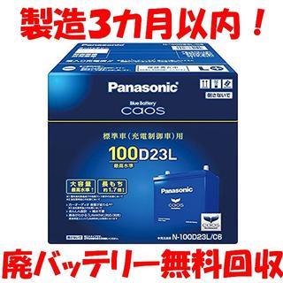 パナソニック(Panasonic)の★廃バッテリー回収無料★新品 N-100D23L/C6 パナソニック バッテリー(メンテナンス用品)