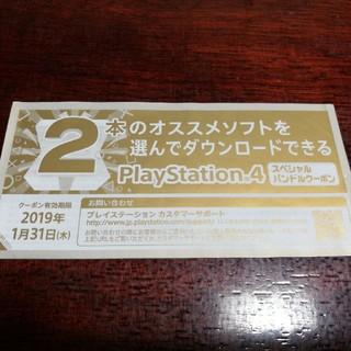 PS4 クーポン