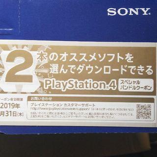 PS4 ゲームソフト スペシャルバンドルクーポンのみ