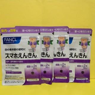 FANCL - 新品 ファンケル スマホえんきん 60粒30日分✕4袋