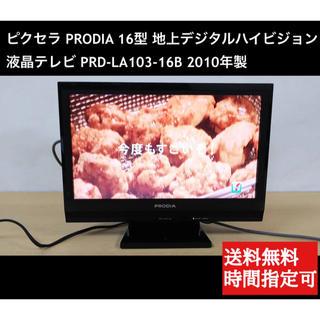 ピクセラ プロディア 16型 地上デジタル液晶テレビ PRD-LA103-16B
