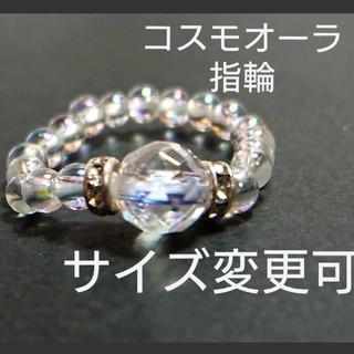 H996【天然石】コスモオーラ 指輪 8~11号(リング(指輪))