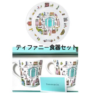 ティファニー(Tiffany & Co.)の新品ティファニーマグカップ&デザートプレートセット(食器)