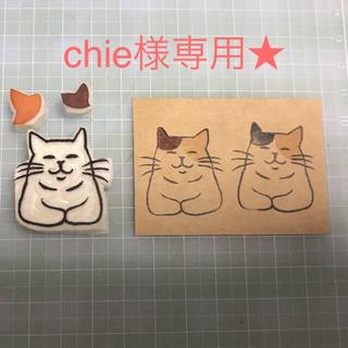 chie様専用★(はんこ)