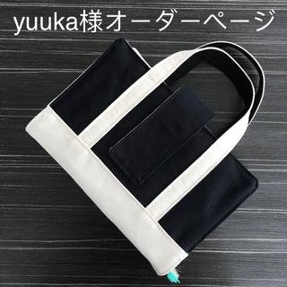 yuuka様オーダーページ(トート風レビューブックカバー)(ブックカバー)
