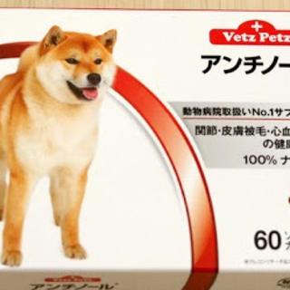アンチノール60錠×2箱(犬)
