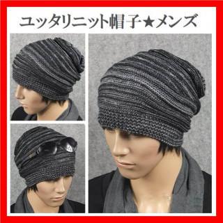 【期間限定】ニット帽 ビーニー メンズ レディース 黒 キャップ 帽子 (ニット帽/ビーニー)