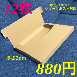 ⭐️【12枚】A4サイズ クリックポスト ゆうパケット対応ダンボール箱 組立式(ラッピング/包装)