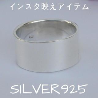 送料無料☆Silver925 インパクト平打ちシンプルリング21号 タイシルバー(リング(指輪))