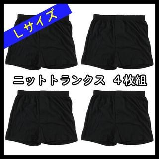 送料無料!4枚組〈Lサイズ〉新品 ニットトランクス メンズ 下着 紳士 前開き(トランクス)