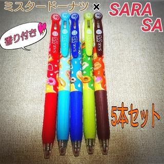 サラサ(さらさ)の【未使用】ミスタードーナツ×さらさコラボボールペン(ペン/マーカー)