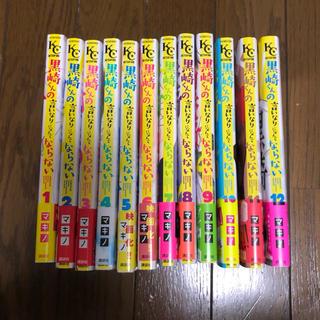 コウダンシャ(講談社)の黒崎くんの言いなりになんてならない 1〜12巻セット(少女漫画)