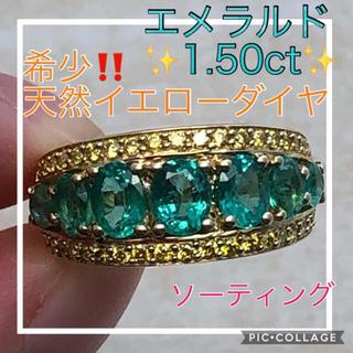 ✨極上✨天然イエローダイヤ✨&エメラルド1.50ct ソーティング k18リング(リング(指輪))