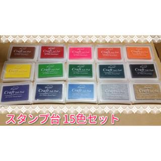 【送料無料◇新品】スタンプ台 15色セット★(はんこ)