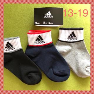 アディダス(adidas)の【アディダス】  スニーカーにぴったり❣️キッズ靴下 3足セット UB-43②(靴下/タイツ)
