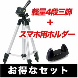 ★コンパクト★ 三脚 4段 iPhone スマホホルダー付 ポーチ付 ブラック(その他)
