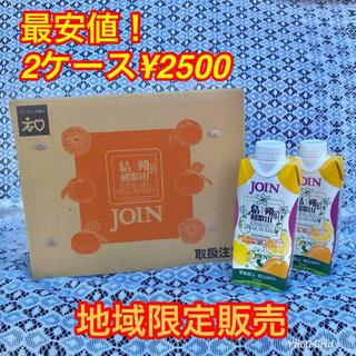 最安値!!JOIN 結朔2ケース(12本入×2ケース)24本(ソフトドリンク)