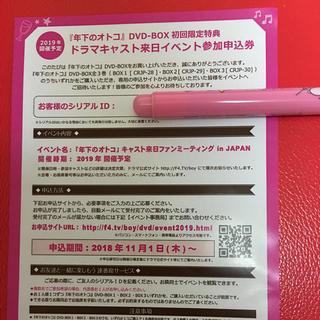台湾ドラマ 『年下のオトコ』のドラマキャスト来日イベント参加券 1枚(その他)