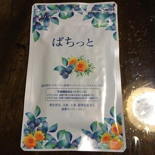 リフレ ぱちっと 新品 未開封品