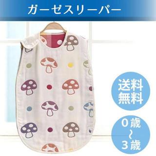 新品 ガーゼスリーパー  0〜3歳 パジャマ かわいい☆(ベビー布団)