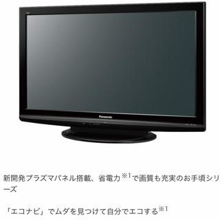 Panasonic - 送料込*Panasonicパナソニック*42インチTV テレビ