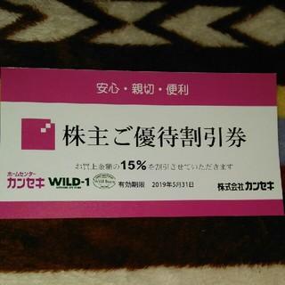 アウトドア割引券 カンセキ株主優待券(テント/タープ)