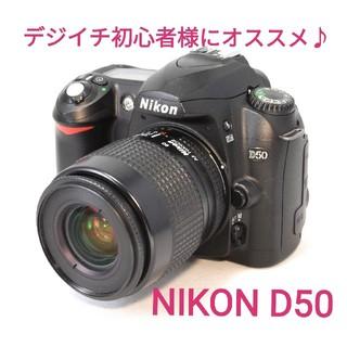 ニコン(Nikon)の◆極上品◆カンタン操作ですぐに使える◆Nikon ニコン D50(デジタル一眼)