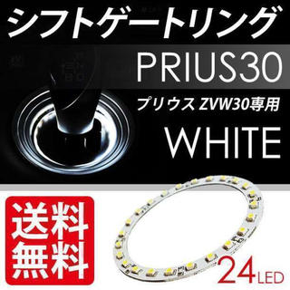 即日発送 シフトゲートリング 白 ホワイト LED プリウス (汎用パーツ)