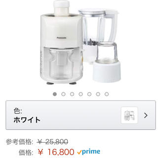 パナソニック(Panasonic)のパナソニック ジューサー ミキサー・ミルつき ホワイト MJ-M32-W(ジューサー/ミキサー)