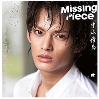 ジャニーズ(Johnny's)の♡中山優馬 Missing piece♡(アイドルグッズ)