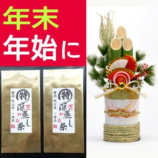 丸特 「深蒸し茶」2袋(茶)