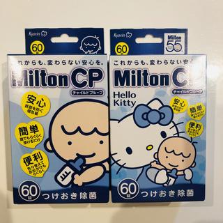 ミントン(MINTON)のミルトン  60錠×2箱(哺乳ビン用消毒/衛生ケース)