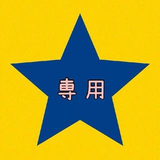 mailin0527様専用(クッション)