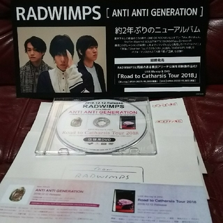 RADWIMPS『ANTI ANTI GENERATION』店頭用DVD 激レア