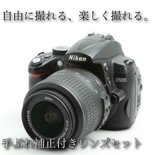 ニコン(Nikon)の★バリアングル液晶で自撮りも楽々★手ぶれ補正付きレンズ★ニコン D5000  (デジタル一眼)