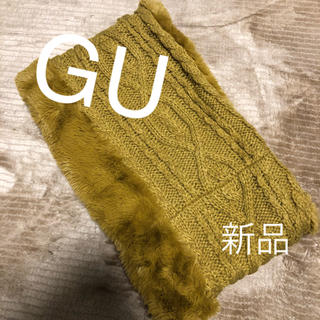 ジーユー(GU)のネックウォーマー 新品未使用(ネックウォーマー)