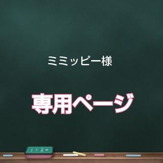 ミミッピー様専用(財布)