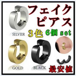 フェイクピアス 3カラー 6個セット(ピアス(両耳用))
