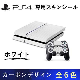 プレイステーション4(PlayStation4)のPS4 シール カーボン スキンシール シック シンプル おしゃれ 高級 白(その他)