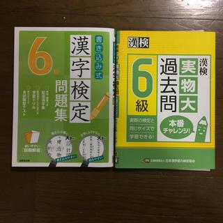 「書き込み式 漢字検定6級問題集」「漢検実物大過去問6級」(資格/検定)