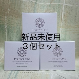 パーフェクトワン(PERFECT ONE)のパーフェクトワン モイスチャージェル 3個セット 75g 美容液ジェル 送料込み(オールインワン化粧品)