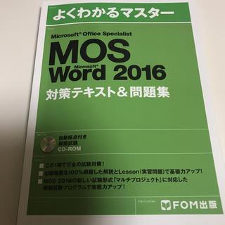 マイクロソフト(Microsoft)のMOS Word 2016(資格/検定)