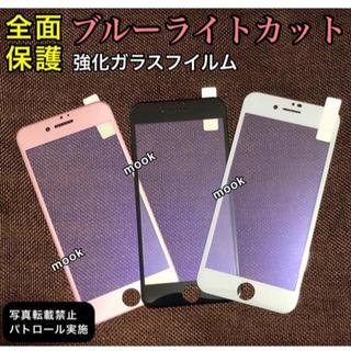 iphone7/8 ブルーライトカット 強化ガラスフィルム