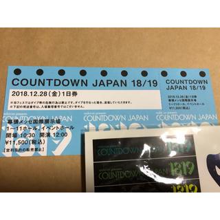 カウントダウンジャパンチケット (音楽フェス)